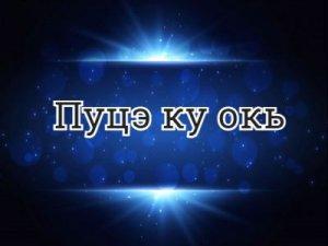 Пуцэ ку окь - перевод?