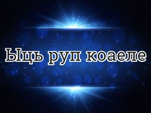 Ыць руп коаеле - перевод?