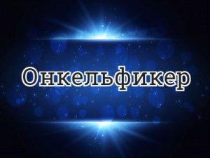 Онкельфикер - что значит?
