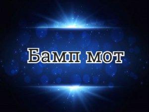 Бамп мот - что значит?