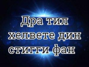 Дра тил хелвете дин стигги фан - перевод?