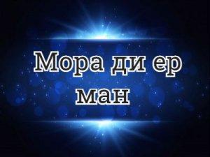 Мора ди ер ман - перевод?