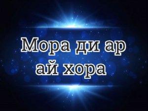 Мора ди ар ай хора - перевод?