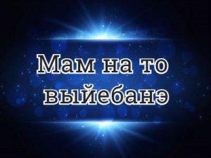 Мам на то выйебанэ - перевод?