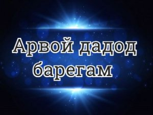 Арвой дадод барегам - перевод?