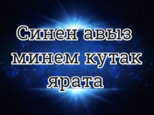 Синен авыз минем кутак ярата - перевод?