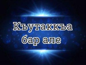 Къутаккъа бар але - перевод?