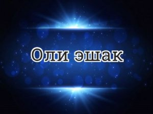Оли эшак - что значит?