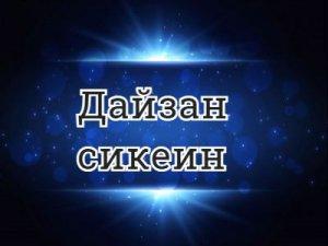 Дайзан сикеин - перевод?