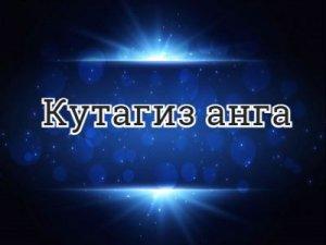 Кутагиз анга - что значит?