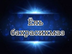 Ёль бахрасикмаз - перевод?