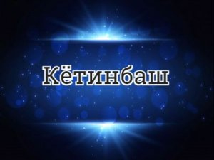 Кётинбаш - что значит?
