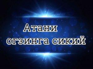Атани огзинга сикий - перевод?