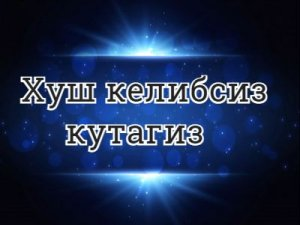 Хуш келибсиз кутагиз - перевод?