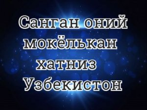Санган оний мокёлькан хатниз Узбекистон - перевод?