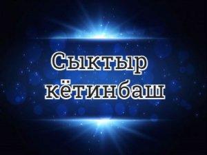 Сыктыр кётинбаш - что значит?