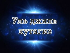 Уль джяль кутагиз - перевод?