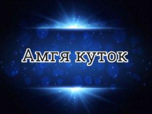 Амгя куток - что значит?