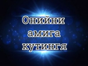 Онийни амига кутингя - перевод?