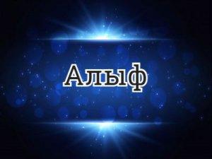 Алыф - что значит?
