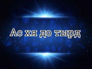 Ас хя до тырд - перевод?