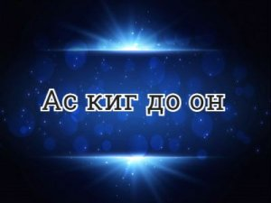 Ас киг до он - перевод?