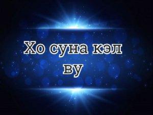 Хо суна кэл ву - перевод?