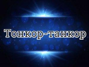Тонкор-танкор - перевод?