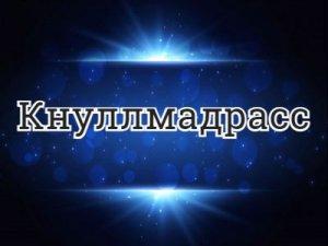 Кнуллмадрасс - перевод?