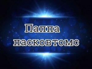Паппа пасковтомс - перевод?