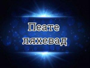 Пеате ляхевад - перевод?