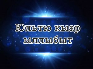 Юльтю кыарыллыбыт - перевод?