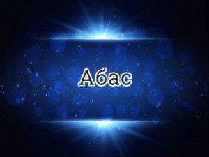 Абас - что значит?