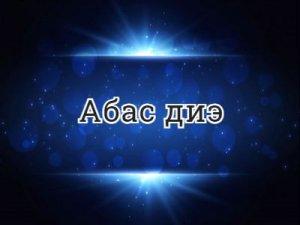 Абас диэ - что значит?