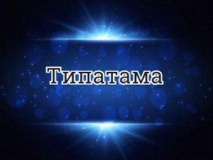 Типатама - что значит?