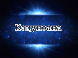 Кэцуноана - что значит?