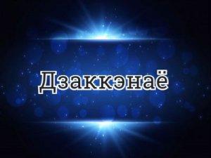 Дзаккэнаё - что значит?