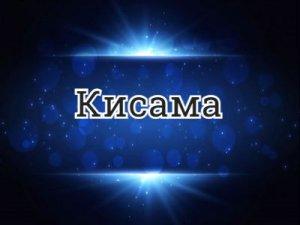 Кисама - что значит?