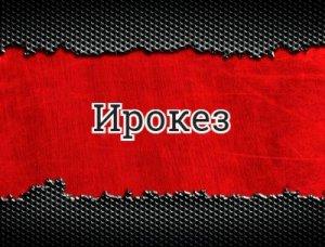 Ирокез - что значит?