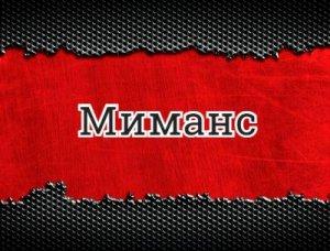 Миманс - что значит?