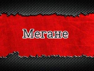 Мегане - что значит?