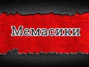 Мемасики - что значит?