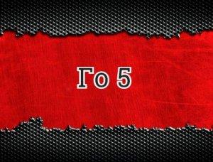 Го 5 - что значит?