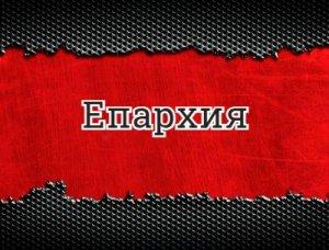 Епархия - что значит?