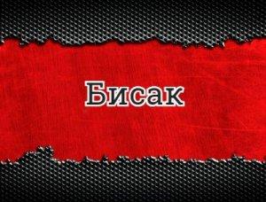 Бисак - что значит?