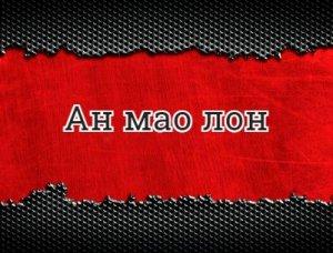 Ан мао лон - перевод?