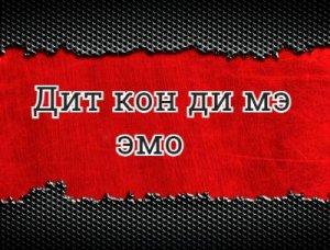 Дит кон ди мэ эмо - перевод?