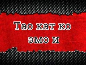 Тао кат ко эмо и - перевод?