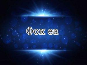 Фок еа - перевод?