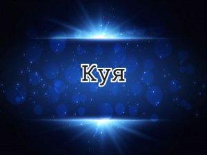 Куя - перевод?